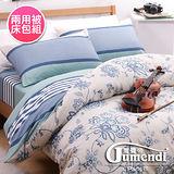 【法國Jumendi-藝想詩歌】台灣製活性柔絲絨雙人四件式兩用被床包組