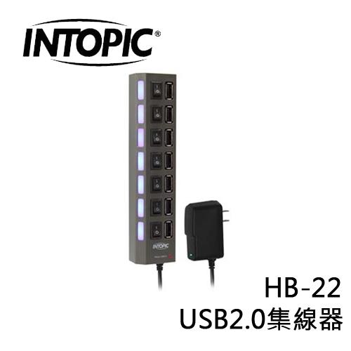 廣鼎 INTOPIC HB-22 USB2.0集線器