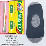 【KEROPPA】可諾帕竹炭隱形襪綜合禮盒*3盒C502+NO.105-B
