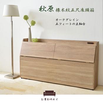 UHO【久澤木柞】秋原-橡木紋5尺雙人床頭箱