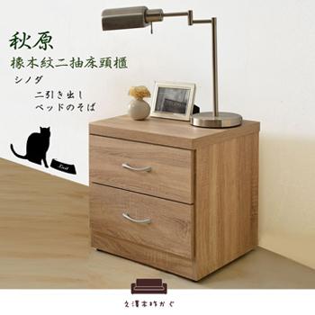 UHO【久澤木柞】秋原-橡木紋二抽床頭櫃