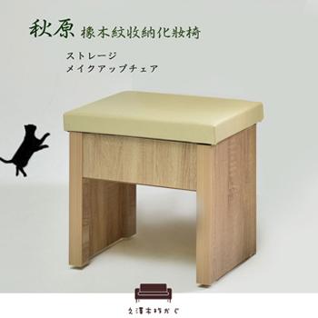 UHO【久澤木柞】秋原-橡木紋收納化妝椅
