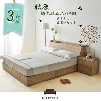 UHO【久澤木柞】秋原-橡木紋5尺雙人3件房間組(床頭箱+多功能收納抽 屜床底+二抽床頭櫃)