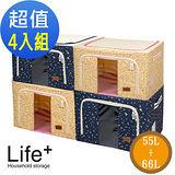 【Life Plus】日系心型豹紋鋼骨收納箱-55+66L(超值四入組)