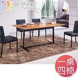 Bernice-丹特簡約工業風餐桌椅組(一桌四椅)