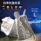 【A-NING 特級機車專用車罩 L】超輕量 防雨防風 防紫外線│附收納袋│S-max CUXI Many新勁戰