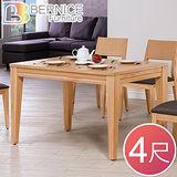 Bernice-歐丁簡約原木4尺餐桌