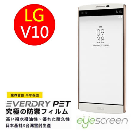 EyeScreen LG  V10 EverDry PET 螢幕保護貼 -friDay購物 x GoHappy