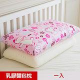 【奶油獅】好朋友系列-大人用~馬來西亞進口100%純天然麵包造型乳膠枕(俏麗粉)1入