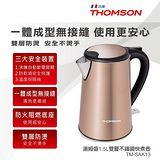 法國THOMSON 1.5L雙層不鏽鋼快煮壺 TM-SAK13 (公司貨)