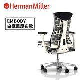 Herman Miller 人體工學椅-Embody Chair 白框黑厚布款