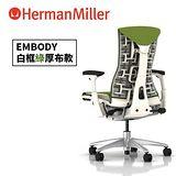 Herman Miller 人體工學椅-Embody Chair 白框綠厚布款