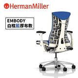 Herman Miller 人體工學椅-Embody Chair 白框藍厚布款