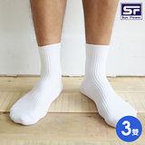 三花SF 1/2半統學生襪 全素面超彈性紗(3雙)