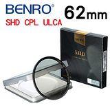 BENRO 百諾 62mm SHD CPL-HD ULCA WMC / SLIM 16層奈米超低色差鍍膜 薄框偏光鏡