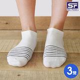 三花SF 船型隱形襪 超彈棉紗(3雙-條紋款)