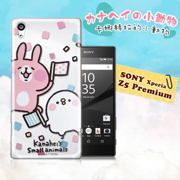 官方正版授權卡娜赫拉Kanahei的小動物 SONY Xperia Z5 Premium 5.5吋 透明彩繪手機殼 保護套(揮旗子)