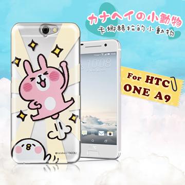 官方正版授權卡娜赫拉Kanahei的小動物 HTC One A9 透明彩繪手機殼 保護套(YA!)