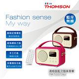 法國THOMSON 藍牙隨身音響 TM-TCDT09U 玫紅/咖啡 手工打造精緻品質