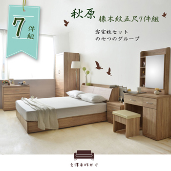 UHO【久澤木柞】秋原-橡木紋5尺雙人 6分加強床底 7件組II