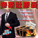 【健喬信元】帝斯壯-鹿茸馬卡(1盒)