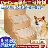 美國PetGear》PG-9730TN易步三階樓梯-牛奶糖63*40*58cm