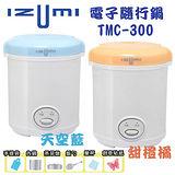 日本IZUMI 新一代精緻電子隨行鍋 TMC-300(藍/橘)公司貨