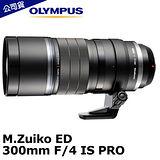 OLYMPUS M.ZD 300mm F4 IS PRO 防震定焦望遠(300 F4,公司貨)