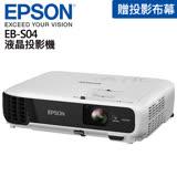 EPSON 台灣愛普生 EB-S04 液晶投影機- 加送壁掛布幕