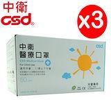 【中衛CSD】兒童醫用口罩3盒(50入/盒)-綠色