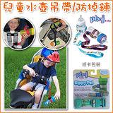 【JF0049】PBNJ BABY兒童奶瓶/水壺/學習杯/水杯防掉繩/玩具吊帶手推車餐椅安全座椅
