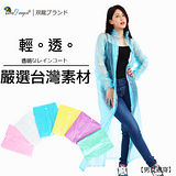 【雙龍牌】透明水晶前開式雨衣(湖水藍)-防水雨衣-嚴選台灣素材EE
