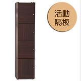 【AS】吉伯特1.3尺胡桃色置物櫃