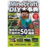 Minecraft DIY大事典:自己的紅石機關自己做/尖端
