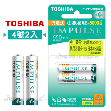 日本製 輕量版 TOSHIBA IMPULSE 550mAh低自放電鎳氫4號充電電池TNH-4LE(2顆入)