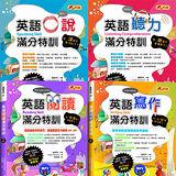 英語滿分特訓:寫作+閱讀+聽力+口說(附MP3 4書合售)