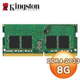 Kingston 金士頓 DDR4 2133 8G 筆記型記憶體