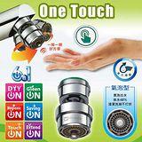 省水省錢One Touch 台灣製 萬向抗菌省水開關/ 萬向省水閥(省水48%氣泡型)HP610