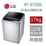 LG 17公斤6MotionDD真善美系列直立式變頻洗衣機 WT-D175SG (公司貨)