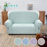 【格藍】享樂時光涼感彈性沙發套1+2+3人座-4色可選