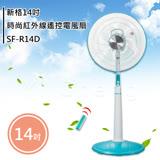 【新格】14吋時尚紅外線遙控電風扇 SF-R14A