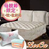 【母親節限量】LooCa 乳膠獨立筒床+枕+收納箱組(加大)