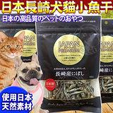 日本PREMIUM》長崎小魚乾犬貓零食100g*3包
