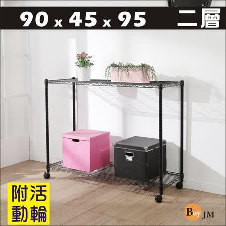 BuyJM黑烤漆90x45x95cm二層置物架附PP輪/波浪架 -friDay購物 x GoHappy