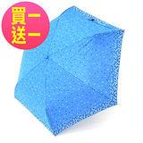 ✶限時買1送1✶【好傘王】手開傘系 繽紛愛心鋼筆傘(寶藍色+隨)
