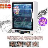 【東銘】90L紫外線殺菌三層烘碗機 TM-7910