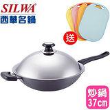 【SILWA西華】超硬陽極單柄炒鍋37cm+五合一抗菌防滑砧板