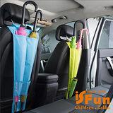 【iSFun】車用收納*防水掛式雨傘套/藍