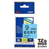 brother 原廠標準黏性 9mm 藍底黑字 TZ TZe-521 標籤帶