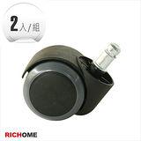 【RICHOME】電腦/辦公椅PU輪(2入)